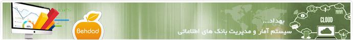 بهداد؛ سامانه مدیریت و تحلیل آمار بانکهای اطلاعاتی