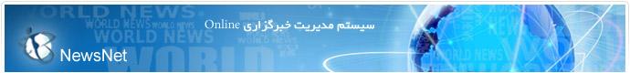 سیستم مدیریت خبرگزاری online؛ نیوزنت