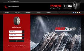 پارس تایر